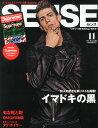 SENSE (センス) 2014年 11月号