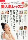 カンタン!美肌レッスン 2014年 11月号