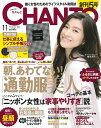 CHANTO (チャント) 2014年 11月号