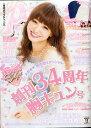 Popteen (ポップティーン) 2014年 11月号