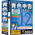 青色申告でき太 12 Pro