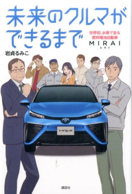 未来のクルマができるまで 世界初、水素で走る燃料電池自動車 MIRAI画像
