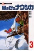 風の谷のナウシカ(3)(アニメージュコミックススペシャル) 宮崎駿