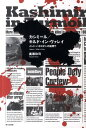 【送料無料】カシミール/キルド・イン・ヴァレイ [ 廣瀬和司 ]