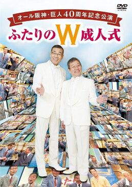 オール阪神・巨人 40周年記念公演 ふたりのW成人式 [ オール阪神・巨人 ]