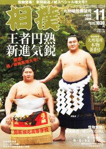 【楽天ブックスならいつでも送料無料】相撲 2014年 11月号 [雑誌]