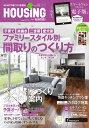 月刊 HOUSING (ハウジング) 2014年 11月号 [雑誌]