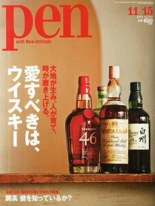 【楽天ブックスならいつでも送料無料】Pen (ペン) 2014年 11/15号 [雑誌]