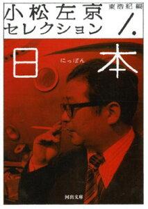 【送料無料】小松左京セレクション(1)