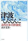 津波てんでんこ 近代日本の津波史 [ 山下文男 ]