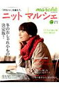 【送料無料】ニットマルシェ(vol.14)