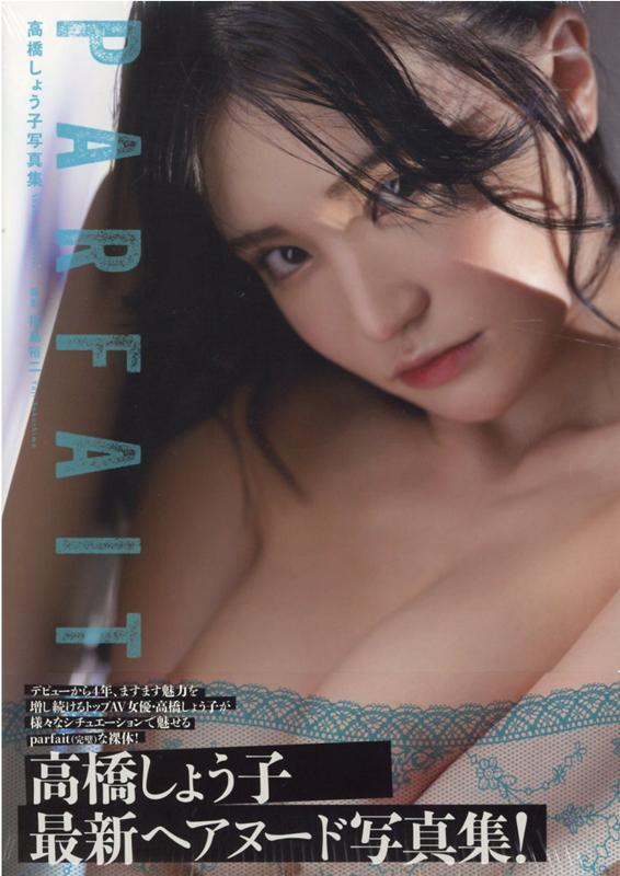 高橋しょう子写真集『Parfait』