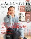 大人のおしゃれ手帖 2015年 11月号