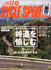 【楽天ブックスならいつでも送料無料】CYCLE SPORTS (サイクルスポーツ) 2015年 11月号 [雑誌]