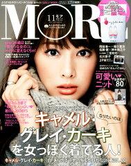 【楽天ブックスならいつでも送料無料】MORE (モア) 2015年 11月号 [雑誌]