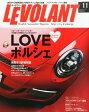 LE VOLANT (ル・ボラン) 2015年 11月号 [雑誌]