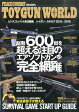 TOY GUN WORLD (トイガンワールド) 2015-2016版 2015年 11月号 [雑誌]