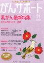 【楽天ブックスならいつでも送料無料】がんサポート 2015年 11月号 [雑誌]