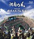 十周年記念 横浜スタジアム伝説【Blu-ray】 [ 湘南乃風 ]