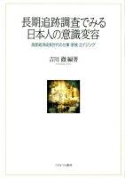 長期追跡調査でみる日本人の意識変容