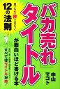 ネットビジネスマーケティング|「バカ売れ」タイトルが面白いほど書ける本(著:中山 マコト)