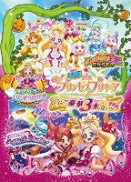 映画Go!プリンセスプリキュアGo!Go!!豪華3本立て!!!【Blu-ray】