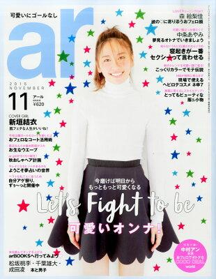 【楽天ブックスならいつでも送料無料】ar (アール) 2015年 11月号 [雑誌]