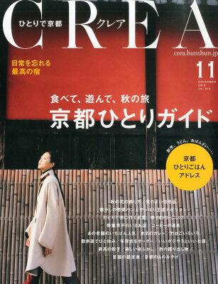 【楽天ブックスならいつでも送料無料】CREA (クレア) 2015年 11月号 [雑誌]