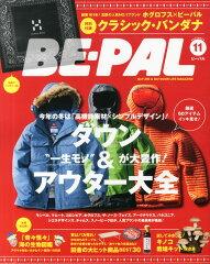 【楽天ブックスならいつでも送料無料】BE-PAL (ビーパル) 2015年 11月号 [雑誌]