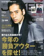 Men's JOKER (メンズ ジョーカー) 2015年 11月号 [雑誌]