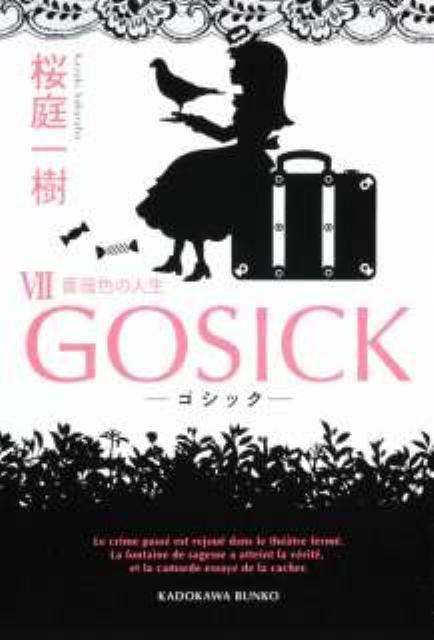 GOSICKVII-ゴシック・薔薇色の人生ー画像