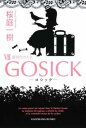 【送料無料】GOSICK(7)