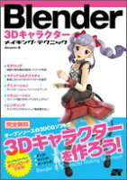 Blender 3Dキャラクターメイキング・テクニック