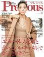 Precious (プレシャス) 2015年 11月号 [雑誌]