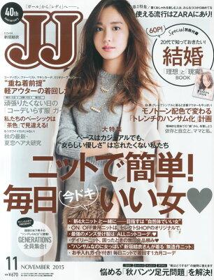 【楽天ブックスならいつでも送料無料】JJ (ジェイジェイ) 2015年 11月号 [雑誌]