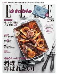 【楽天ブックスならいつでも送料無料】Elle a table (エル・ア・ターブル) 2015年 11月号 [雑誌]