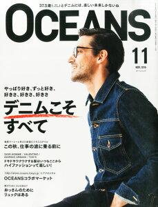 【楽天ブックスならいつでも送料無料】OCEANS (オーシャンズ) 2015年 11月号 [雑誌]