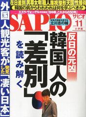 【楽天ブックスならいつでも送料無料】SAPIO (サピオ) 2015年 11月号 [雑誌]
