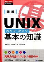 図解UNIXわかる・役立つ基本の知識
