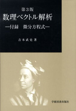数理ベクトル解析第3版 [ 吉本武史(数学) ]