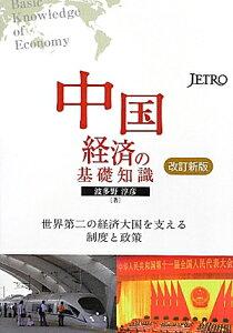 【送料無料】中国経済の基礎知識改訂新版 [ 波多野淳彦 ]