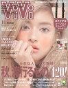 ViVi (ヴィヴィ) 2015年 11月号