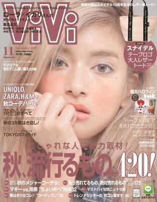 【楽天ブックスならいつでも送料無料】ViVi (ヴィヴィ) 2015年 11月号 [雑誌]