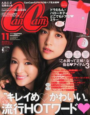 【楽天ブックスならいつでも送料無料】CanCam (キャンキャン) 2015年 11月号 [雑誌]