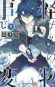 怪物事変 9 (ジャンプコミックス) [ 藍本 松 ]