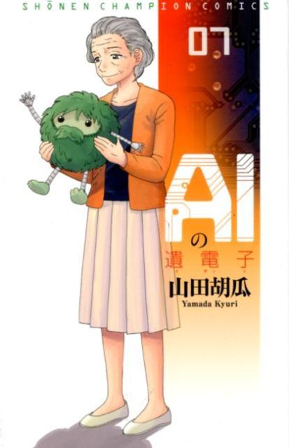 AIの遺電子