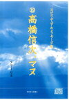 スピリチュアルメッセージ集19高橋信次、マヌ (<CD>) [ アマーリエ ]
