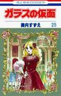少女, 白泉社 花とゆめC 25