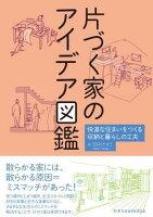 片づく家のアイデア図鑑