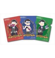 おそ松さん 執事松 A4クリアファイル 3枚セット(A)